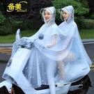 雨衣  備美電動摩托車雨衣雙人男女成人騎行電瓶車時尚透明母子防水雨披