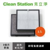 【N10 / N7適用】靜電集塵濾網2入