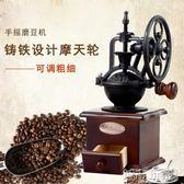 咖啡機 手搖磨豆機 咖啡豆研磨機家用磨粉機小型咖啡機手動復古大輪 JD城市玩家