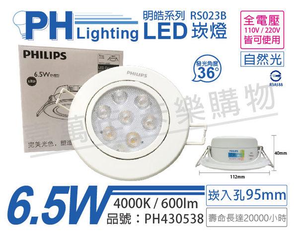 PHILIPS飛利浦 LED 明皓 RS023B 6.5W 4000K 36度 自然光 全電壓 9.5cm 投射燈 崁燈_PH430538
