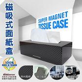 【安伯特】專利日式磁吸面紙盒 (任選-時尚卡夢/日式核紋)【DouMyGo汽車百貨】
