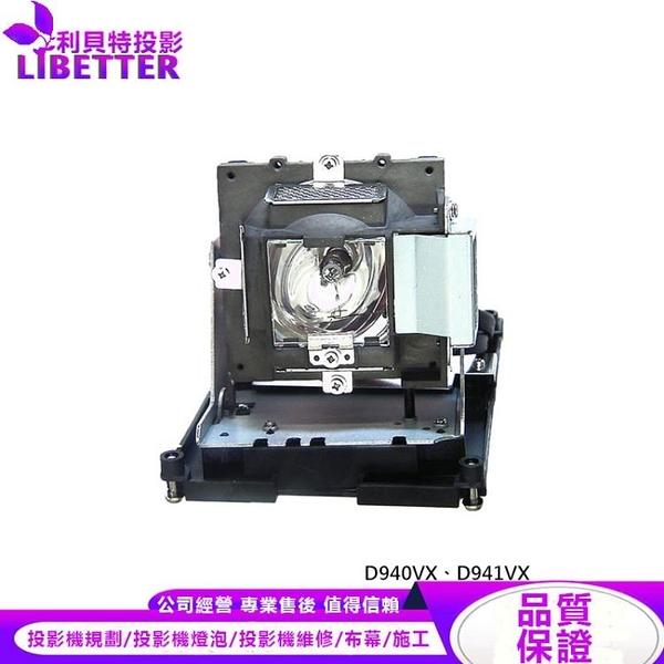 VIVITEK 5811100686-S 副廠投影機燈泡 For D940VX、D941VX