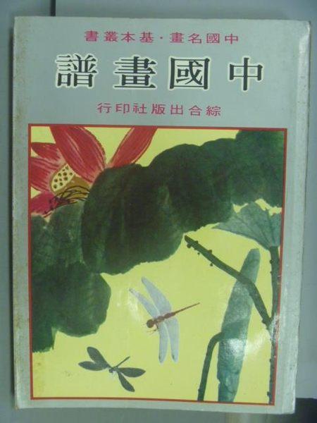 【書寶二手書T8/藝術_LPL】中國畫譜