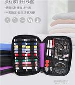 韓國便攜式家用針線盒套裝 居家縫補縫紉針線包十字繡針線收納盒  凱斯盾數位3C