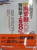 【書寶二手書T1/股票_EXN】股海老牛最新抱緊股名單,殖利率上看8%:高殖利率股、金身不倒