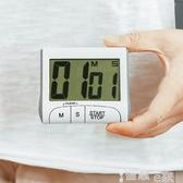 計時器廚房電子定時器大螢幕多功能倒計時器冰箱磁鐵固定自動斷電提醒器 智慧e家