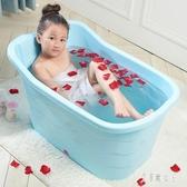 嬰兒洗澡盆寶寶浴盆小孩洗澡桶兒童泡澡桶家用大號游泳桶可坐躺超 yu6104【艾菲爾女王】