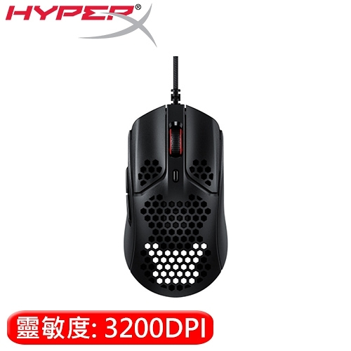 HyperX Pulsefire Haste 電競滑鼠