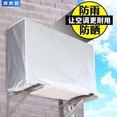 空調罩空調室外外掛機防雨防塵罩外機罩防曬全包【聚可愛】