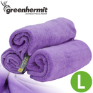 【蜂鳥 greenhermit旅行速乾毛巾 紫L 75x150cm】TB5205/旅行毛巾/速乾毛巾