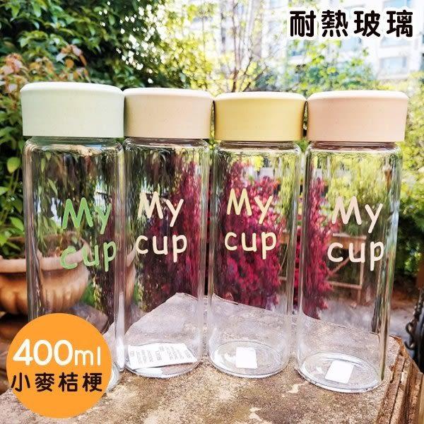 水杯 My cup小麥桔梗寬口高硼硅玻璃杯400ml 花茶 運動【KCG178】123ok