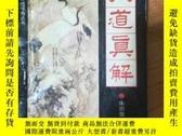 二手書博民逛書店罕見大道真解朱崇奎Y448868 朱崇奎 深圳海天出版社 出版1996