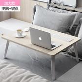 簡約小書桌宿舍床上折疊學生多功能懶人放床上用加大號電腦桌子HPXW