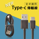 Type-C Micro USB to USB 銳系列 傳輸線 充電線 數據線 New MacBook Nexus6P zenfone3 hTC 10 LG G5 BOXOPEN