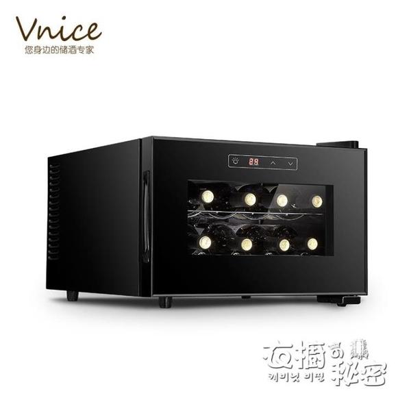 VNICE紅酒櫃恒溫酒櫃子迷你小型家用8支茶葉電子儲存葡萄酒冷藏櫃 衣櫥秘密
