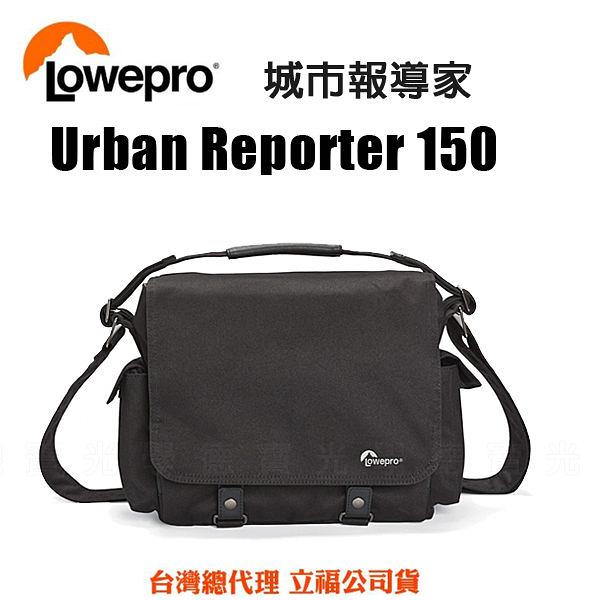 LOWEPRO 羅普 Urban Reporter 150 城市報導家 輕巧多功能專業單眼相機包 立福公司貨 相機包 送抽獎券