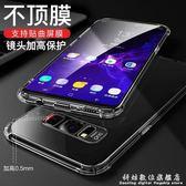 三星手機殼s8s9保護套s10全包plus軟殼s10 防摔note9超薄S9  科炫數位