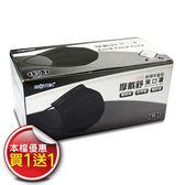 (買一送一) MOTEX 摩戴舒平面型黑色防塵口罩 (30片/盒)   *維康