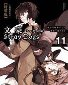 文豪Stray Dogs(11)(台灣獨家限定)(特裝版)