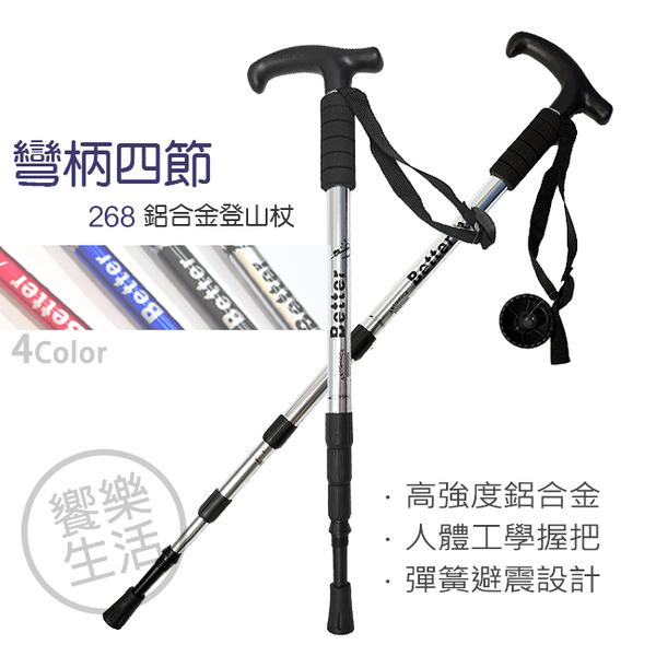 【饗樂生活】高強度鋁合金登山杖(268彎柄4節)/彈簧避震功能/登山/拐杖/握把處有指北針