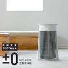 循環扇 空調扇【U0209】正負零±0空氣清淨機C030 完美主義