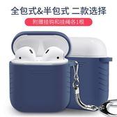 數碼收納袋 果無線藍芽耳機專用保護套可充電盒子配件防丟掛繩收納包硅膠創意 城市科技