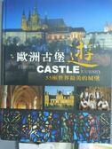 【書寶二手書T6/旅遊_PHL】歐洲古堡遊:55座世界最美的城堡_明天工作室