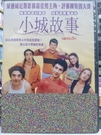 挖寶二手片-E02-084-正版DVD-電影【小城故事】-歐版美國派(直購價)