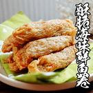 酥脆海味鮮魚卷 *1包組 ( 180g±5%/包 )(6卷/包)