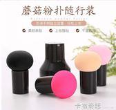蘑菇頭粉撲海綿氣墊散粉化妝彩妝蛋干濕兩用圓頭不吃粉美妝蛋  卡布奇諾