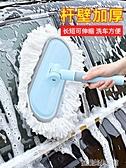 洗車拖把專用刷車刷子軟毛清洗不傷汽車用擦車冼車工具伸縮非純棉 【優樂美】
