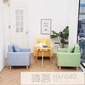 北歐小戶型雙人沙發 兩人咖啡廳卡座網吧沙發布藝臥室單人沙發椅  中秋特惠 YTL