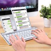 無線藍芽鍵盤安卓蘋果ipad平板電腦手機通用迷你便攜充電薄鍵盤·享家生活馆 YTL