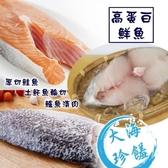 【南紡購物中心】【賣魚的家】高蛋白鮮魚CP超值組(鮭魚/鱸魚/土魠)共6片組