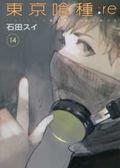 東京喰種:re 14 ヤングジャンプコミックス