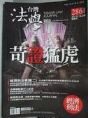 【書寶二手書T6/法律_ZIR】台灣法學雜誌_286期_苛證猛虎等