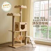 貓爬板大型貓爬架貓窩貓樹貓抓柱貓玩具貓跳台多層木質貓咪用品jy【全館免運好康八折】