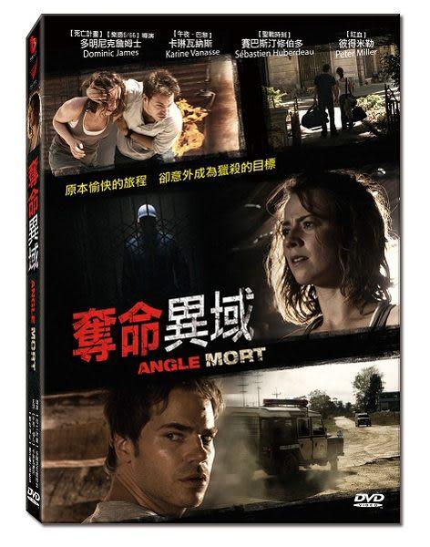 新動國際 【奪命異域】ANGLE MORT - DVD