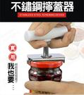 【H01070】開罐器 不銹鋼罐頭 省力...