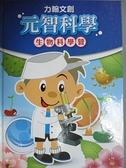 【書寶二手書T5/少年童書_ESA】元智科學-生物科學營_郭子華主編