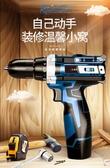 電動螺絲刀-14V鋰電鑽充電式手電轉手槍鑚沖擊鑚家用多功能電動螺絲刀起子 艾莎嚴選YYJ