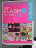 【書寶二手書T4/網路_YBS】正確學會FLASH CS5的16堂課_施威銘研究室_附光碟