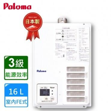 【PALOMA】PH-163EWHFS 日本原裝強制排氣熱水器(16L-桶裝)