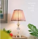 110V-220V 溫馨浪漫紫色歐式水晶檯燈臥室床頭婚房現代床頭燈--不送光源