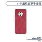 vivo X50e 小牛皮紋皮革手機殼 保護殼 保護套 復古 商務質感
