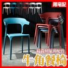 一體式牛角餐椅【CH001】塑膠椅 餐椅...