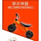 台灣現貨!平衡車 寶寶平衡車 學步車 滑行車 寶寶童車 兒童滑步車
