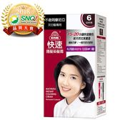 專品藥局 美吾髮 快速護髮染髮霜 6號 自然褐 【2002336】