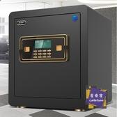 保險櫃 迷你智慧保險箱指紋家用保險櫃 辦公小型全鋼密碼保管箱40cm 新款專利鎖栓防撬T 2色
