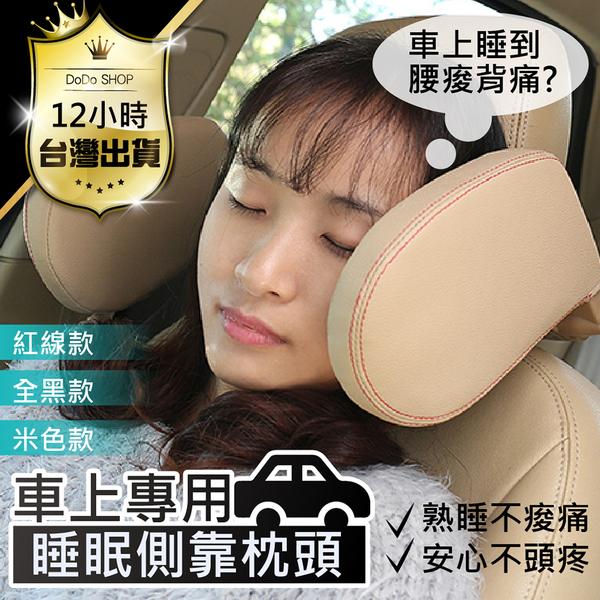 車用側靠枕汽車靠枕